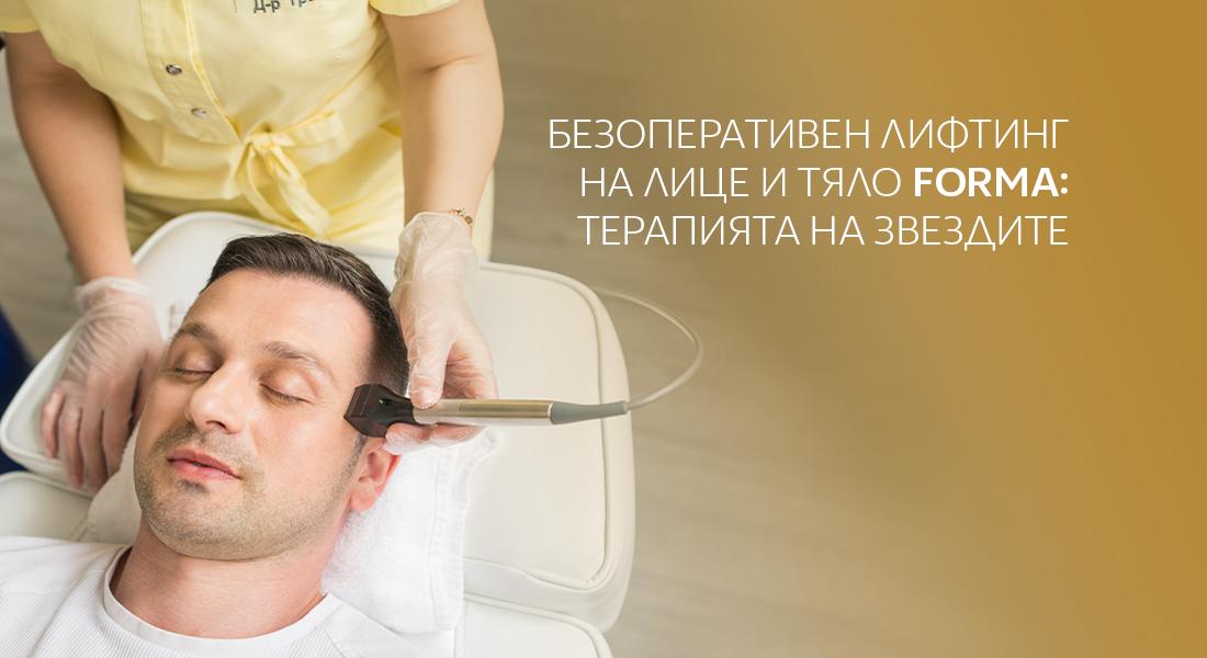 безоперативен лифтинг на лице forma inmode е новата любима терапия на звездите за премахване на бръчки